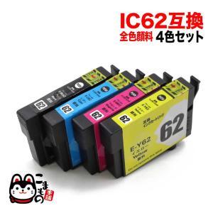 IC62 エプソン用 互換 インクカートリッジ 全色顔料4色セット IC4CL62 4色セット(全色顔料)|komamono