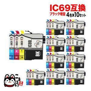 IC4CL69 エプソン用 IC69 互換インクカートリッジ 染料 4色×10セット ブラック増量|komamono