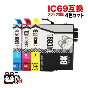 エプソン IC69互換インクカートリッジ 染料4色セット(ブラック増量タイプ)IC4CL69【メール便送料無料】