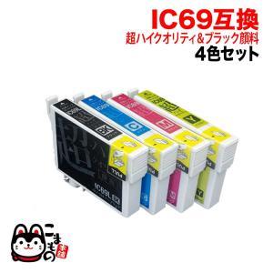 IC4CL69 エプソン用 IC69 互換インクカートリッジ 超ハイクオリティ 4色セット 4色セット(染料CMY+顔料BK)|komamono