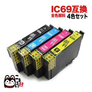 (お試しセール)エプソン IC69互換インクカートリッジ 全色顔料4色セット(ブラック増量タイプ)IC4CL69 PX-045A(メール便送料無料) 4色セット(全色顔料)|komamono