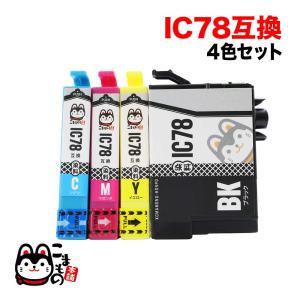 IC78 エプソン用 互換 インクカートリッジ 4色セット IC4CL78|komamono
