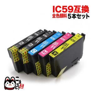IC5CL59 エプソン用 IC59 互換インク 全色顔料 4色5本セット 5本セット(ブラック2本入)全色顔料|komamono