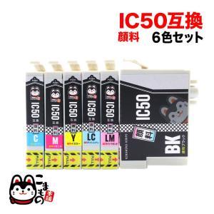 IC50 エプソン用 互換 インクカートリッジ 顔料タイプ6色セット IC6CL50 顔料6色セット|komamono