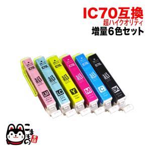 IC6CL70L エプソン用 IC70 互換インクカートリッジ 超ハイクオリティ 増量 6色セット 増量6色セット|komamono
