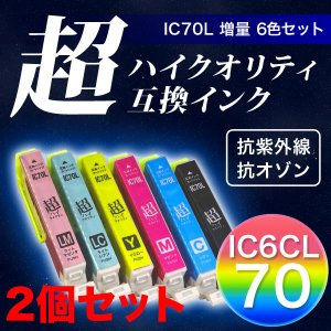 IC6CL70L エプソン用 IC70 互換インクカートリッジ 超ハイクオリティ 増量 6色×2セット 増量6色×2個セット|komamono
