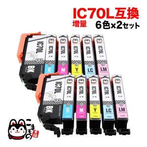 IC6CL70L エプソン用 IC70 互換インク 増量 6色×2セット 増量6色×2セット|komamono