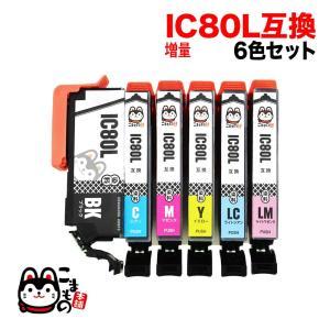 [数量限定セール] IC6CL80L エプソン用 IC80 互換インクカートリッジ 増量 6色セット 増量6色セット|komamono