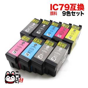 IC79 エプソン用 互換 インクカートリッジ 顔料9色セット IC9CL79|komamono
