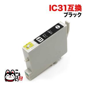 ICBK31 エプソン用 IC31 互換インクカートリッジ ブラック|komamono