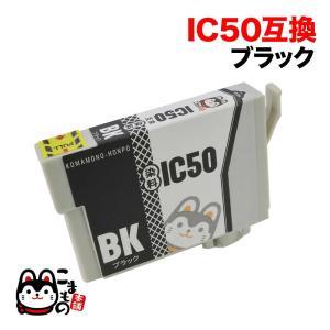 エプソン IC50互換インクカートリッジ ICBK50 EP-301 EP-302 EP-702A EP-703A EP-704A EP-705A EP-774A EP-801A EP-802A EP-803A(メール便送料無料) ブラック|komamono