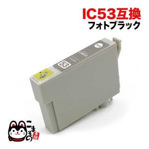 IC53 エプソン用 互換 インクカートリッジ フォトブラック ICBK53|komamono