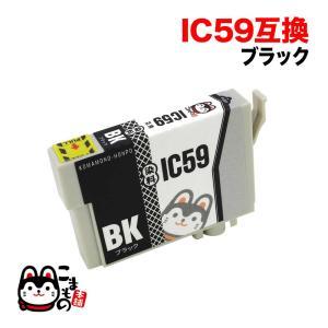 ICBK59 エプソン用 IC59 互換インクカートリッジ ブラック|komamono