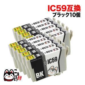 ICBK59 エプソン用 IC59 互換インクカートリッジ ブラック×10個セット ブラック×10セット|komamono
