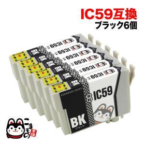 ICBK59 エプソン用 IC59 互換インクカートリッジ ブラック×6個セット ブラック×6セット|komamono