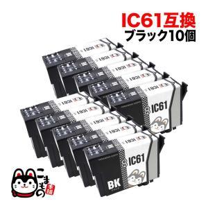 IC61 エプソン用 互換 インクカートリッジ ブラック 10個パックICBK61×10|komamono