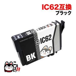 IC62 エプソン用 互換 インクカートリッジ ブラック ICBK62|komamono