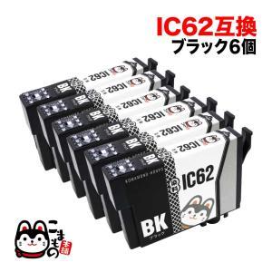 IC62 エプソン用 互換 インクカートリッジ ブラック 6個パック ICBK62×6|komamono