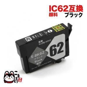 IC62 エプソン用 互換 インクカートリッジ 顔料ブラック ICBK62|komamono