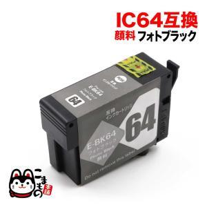 IC64 エプソン用 互換 インクカートリッジ 顔料タイプ フォトブラック ICBK64 顔料フォトブラック komamono
