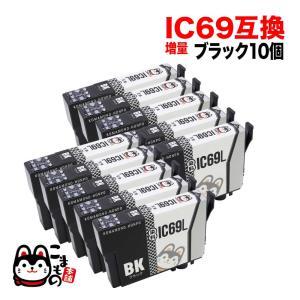 ICBK69 エプソン用 IC69 互換インクカートリッジ 染料 増量 ブラック 10個セット ブラック 10個パック|komamono
