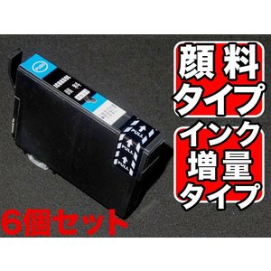 ICBK69 エプソン用 IC69 互換インクカートリッジ 顔料 増量 ブラック 6個セット 顔料ブラック 6個パック|komamono