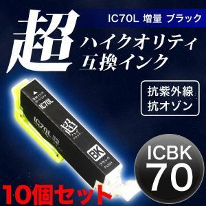 ICBK70 エプソン用 IC70 互換インクカートリッジ 超ハイクオリティ 増量 ブラック×10個セット 増量ブラック×10個|komamono