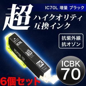 ICBK70 エプソン用 IC70 互換インクカートリッジ 超ハイクオリティ 増量 ブラック×6個セット 増量ブラック×6個|komamono