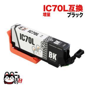 ICBK70L エプソン用 IC70 互換インクカートリッジ 増量 ブラック 増量ブラック|komamono