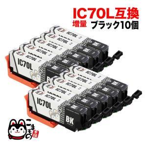 ICBK70L エプソン用 IC70 互換インクカートリッジ 増量 ブラック 10個セット 増量ブラック×10個セット|komamono