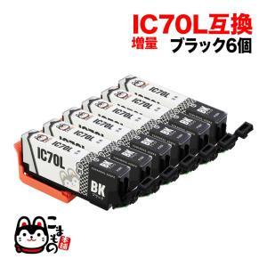 ICBK70L エプソン用 IC70 互換インクカートリッジ 増量 ブラック 6個セット 増量ブラック×6個パック|komamono