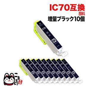 ICBK70L エプソン用 IC70 互換インクカートリッジ 顔料 増量 ブラック 10個セット 増量顔料ブラック×10個セット|komamono