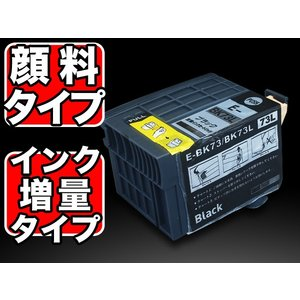 ICBK73L エプソン用 IC73 互換インクカートリッジ 顔料 増量 ブラック 増量顔料ブラック|komamono