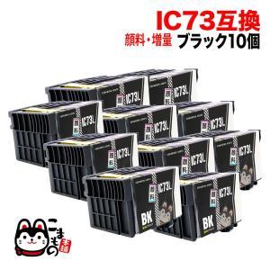 ICBK73L エプソン用 IC73 互換インクカートリッジ 顔料 増量 ブラック 10個セット 増量顔料ブラック 10個パック komamono