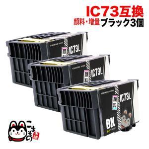 ICBK73L エプソン用 IC73 互換インクカートリッジ 顔料 増量 ブラック 3個セット 増量顔料ブラック3個セット komamono