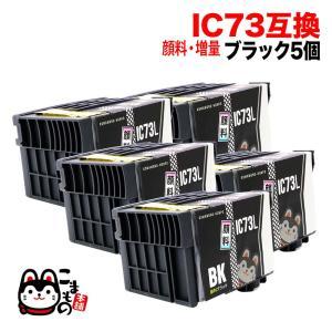 ICBK73L エプソン用 IC73 互換インクカートリッジ 顔料 増量 ブラック 5個セット 増量顔料ブラック 5個パック komamono