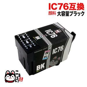 ICBK76 エプソン用 IC76 互換インクカートリッジ 顔料 大容量 ブラック 大容量顔料ブラック|komamono