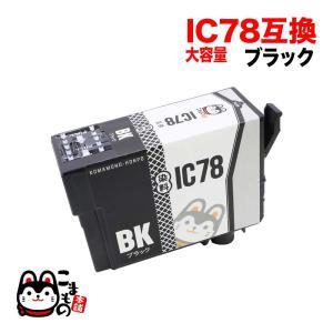 IC78 エプソン用 互換 インクカートリッジ 大容量ブラック ICBK78|komamono