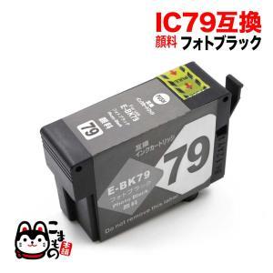 IC79 エプソン用 互換 インクカートリッジ 顔料フォトブラック ICBK79|komamono