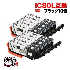 ICBK80L エプソン用 IC80 互換インクカートリッジ 増量 ブラック×10個セット 増量ブラック×10個パック|komamono
