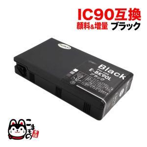 ICBK90L エプソン用 IC90 互換インクカートリッジ 顔料 増量 Lサイズ ブラック 顔料ブラック komamono
