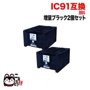 ICBK91L エプソン用 IC91 互換インクカートリッジ 顔料 増量 ブラック 2個セット 増量顔料ブラック2個セット|komamono