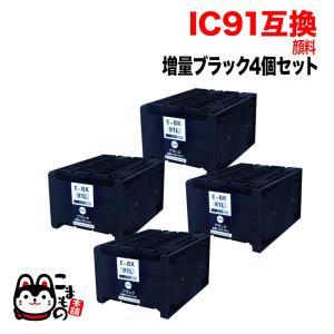 ICBK91L エプソン用 IC91 互換インクカートリッジ 顔料 増量 ブラック 4個セット 増量顔料ブラック4個セット|komamono