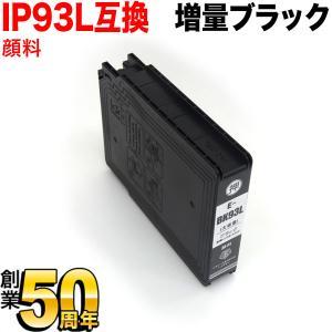 ICBK93L エプソン用 IC93 互換インクカートリッジ 顔料 増量 Lサイズ ブラック 顔料ブラック|komamono