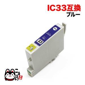ICBL33 エプソン用 IC33 互換インクカートリッジ ブルー|komamono