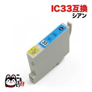 ICC33 エプソン用 IC33 互換インクカートリッジ シアン|komamono