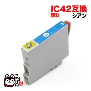 ICC42 エプソン用 IC42 互換インクカートリッジ 顔料 シアン 顔料シアン|komamono