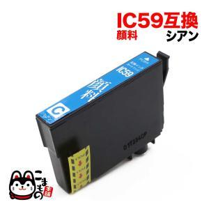ICC59 エプソン用 IC59 互換インクカートリッジ 顔料 シアン 顔料シアン|komamono