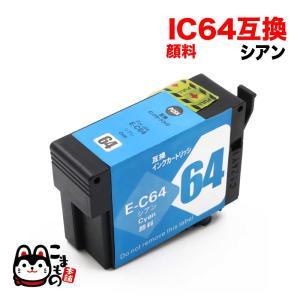 IC64 エプソン用 互換 インクカートリッジ 顔料タイプ シアン ICC64 顔料シアン komamono