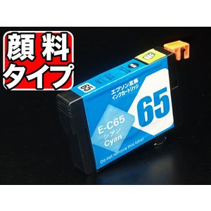 IC65 エプソン用 互換 インクカートリッジ 顔料タイプシアン ICC65 顔料シアン|komamono